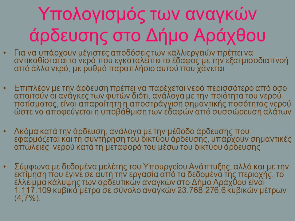 Υπολογισμός των αναγκών άρδευσης στο Δήμο Αράχθου