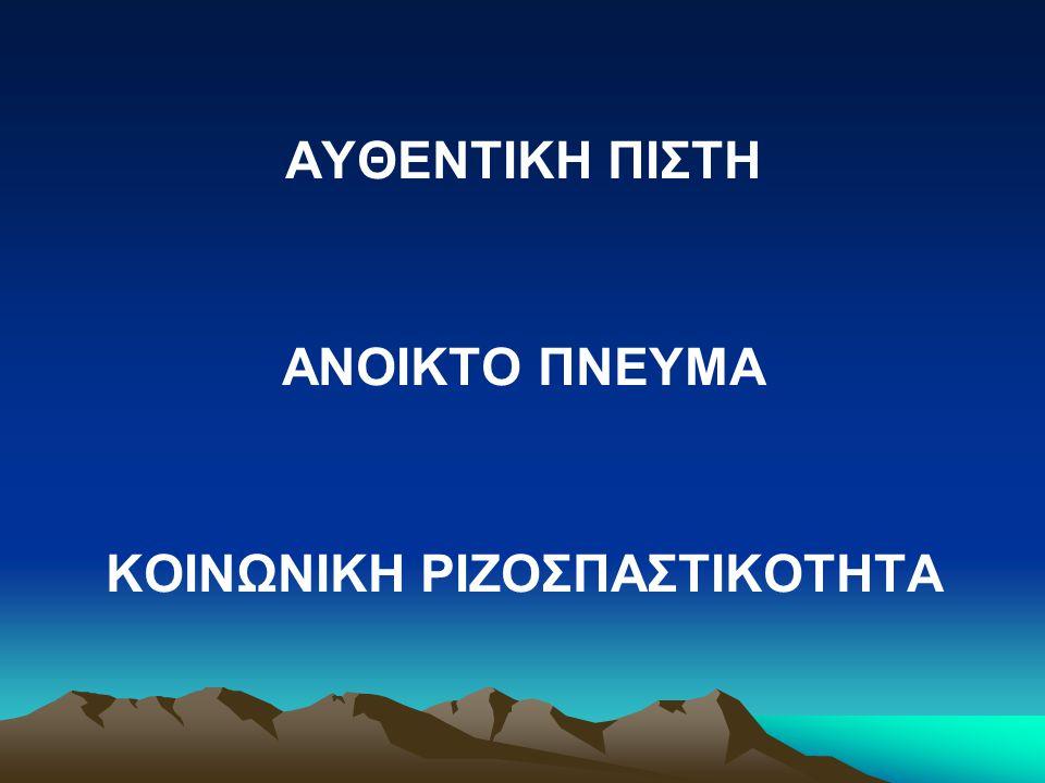 ΚΟΙΝΩΝΙΚΗ ΡΙΖΟΣΠΑΣΤΙΚΟΤΗΤΑ