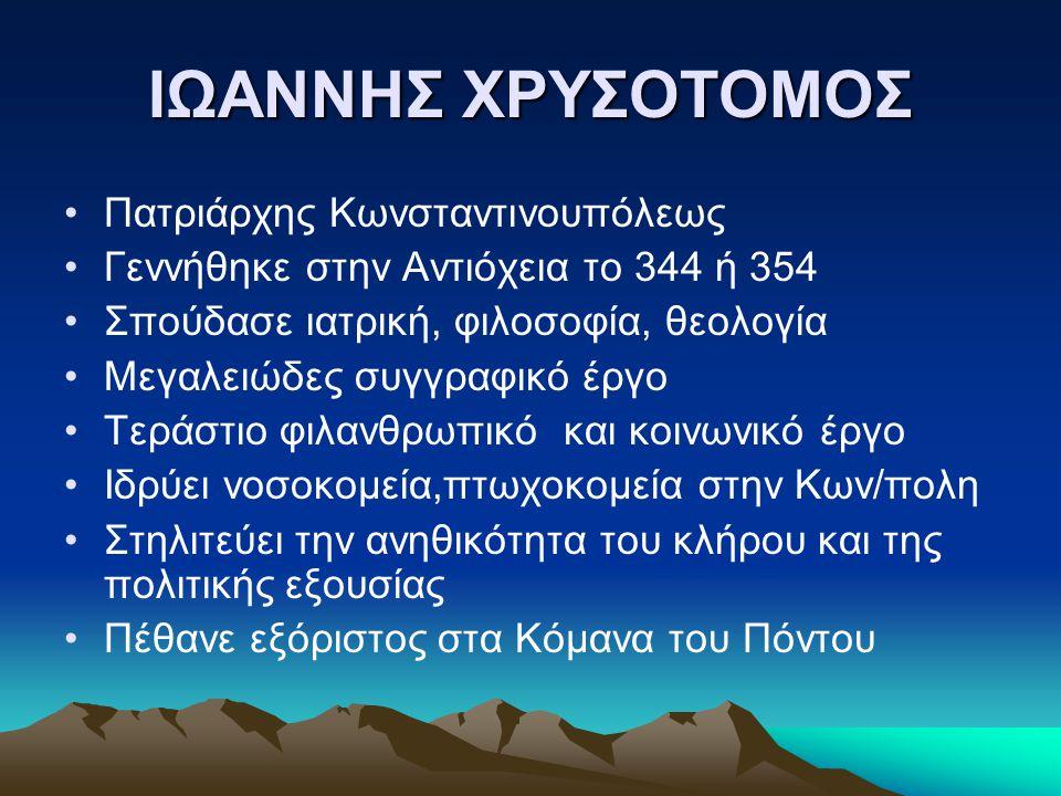 ΙΩΑΝΝΗΣ ΧΡΥΣΟΤΟΜΟΣ Πατριάρχης Κωνσταντινουπόλεως
