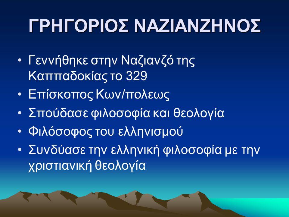 ΓΡΗΓΟΡΙΟΣ ΝΑΖΙΑΝΖΗΝΟΣ