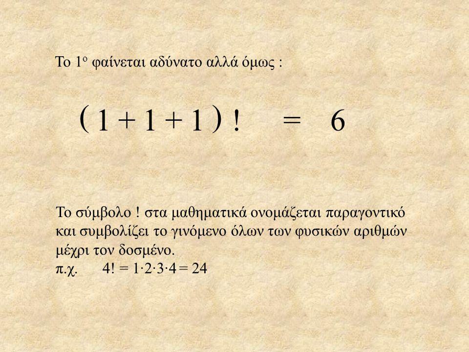 ( ) 1 1 1 = 6 + + ! Το 1ο φαίνεται αδύνατο αλλά όμως :