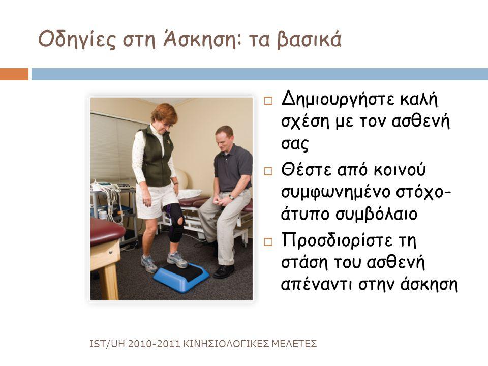 Οδηγίες στη Άσκηση: τα βασικά
