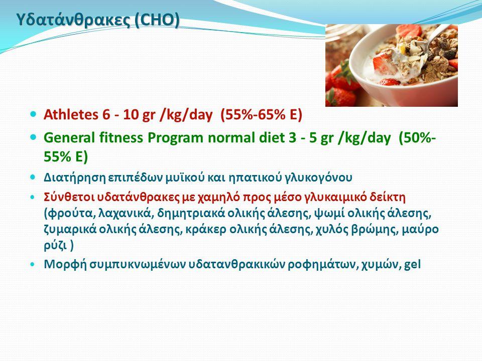 Υδατάνθρακες (CHO) Athletes 6 - 10 gr /kg/day (55%-65% E)
