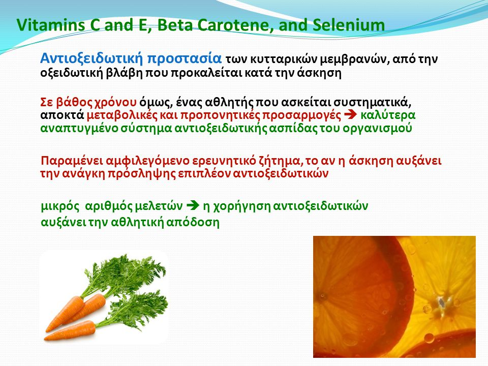 Vitamins C and E, Beta Carotene, and Selenium