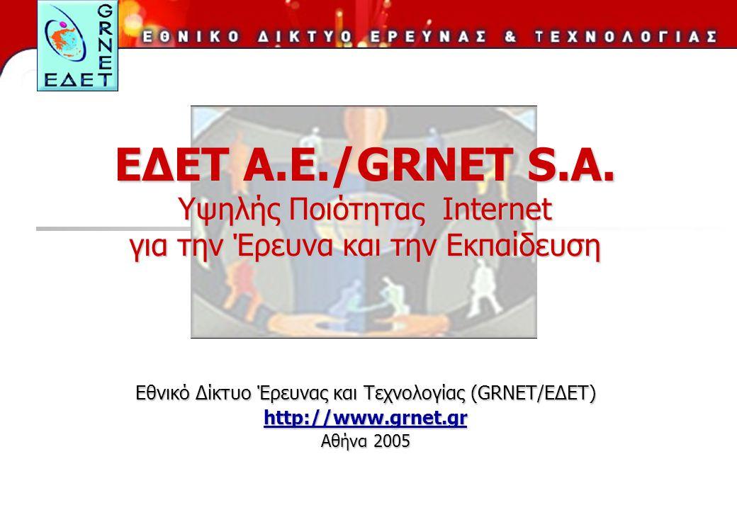 Εθνικό Δίκτυο Έρευνας και Τεχνολογίας (GRNET/ΕΔΕΤ)
