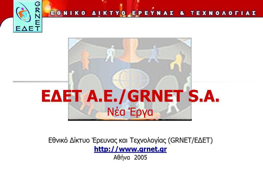 ΕΔΕΤ Α.Ε./GRNET S.A. Νέα Έργα
