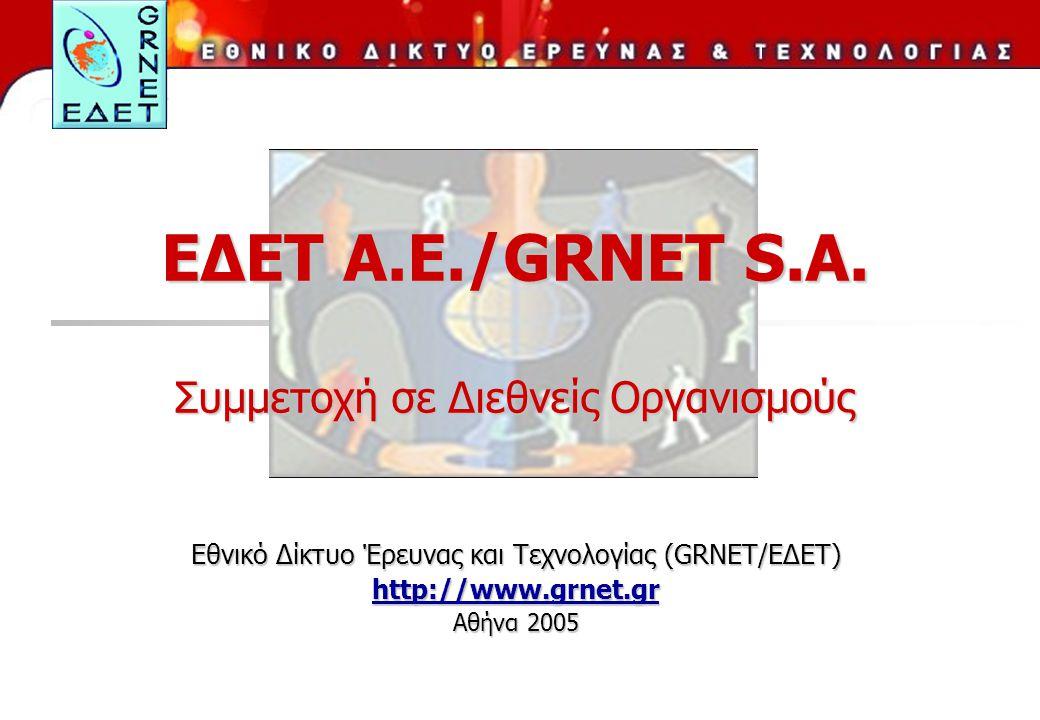 ΕΔΕΤ Α.Ε./GRNET S.A. Συμμετοχή σε Διεθνείς Οργανισμούς