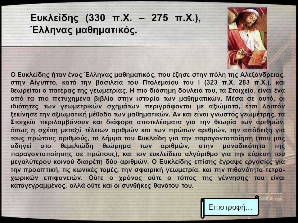 Ευκλείδης (330 π.Χ. – 275 π.Χ.), Έλληνας μαθηματικός.