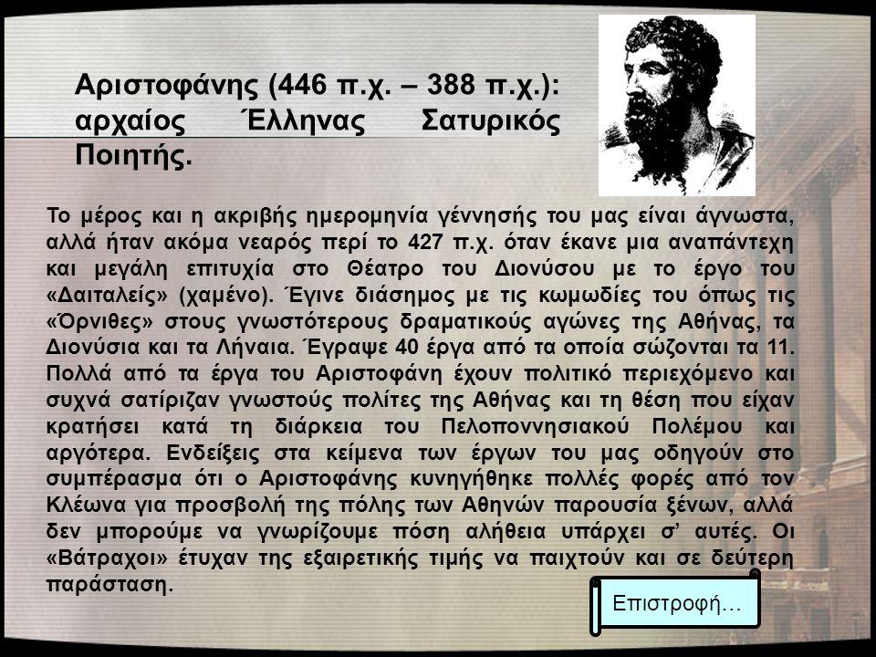 Αριστοφάνης (446 π.χ. – 388 π.χ.): αρχαίος Έλληνας Σατυρικός Ποιητής.