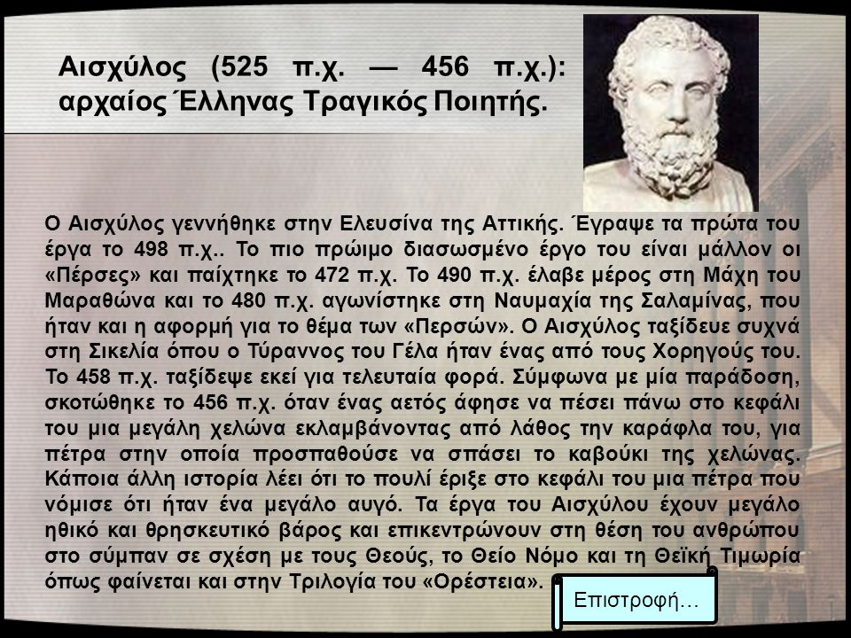 Αισχύλος (525 π.χ. — 456 π.χ.): αρχαίος Έλληνας Τραγικός Ποιητής.