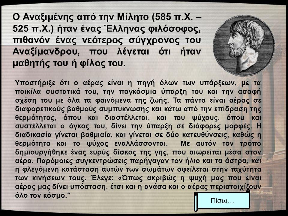 Ο Αναξιμένης από την Μίλητο (585 π. Χ. – 525 π. Χ