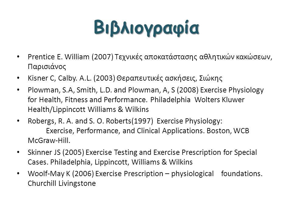 Βιβλιογραφία Prentice E. William (2007) Tεχνικές αποκατάστασης αθλητικών κακώσεων, Παρισιάνος.