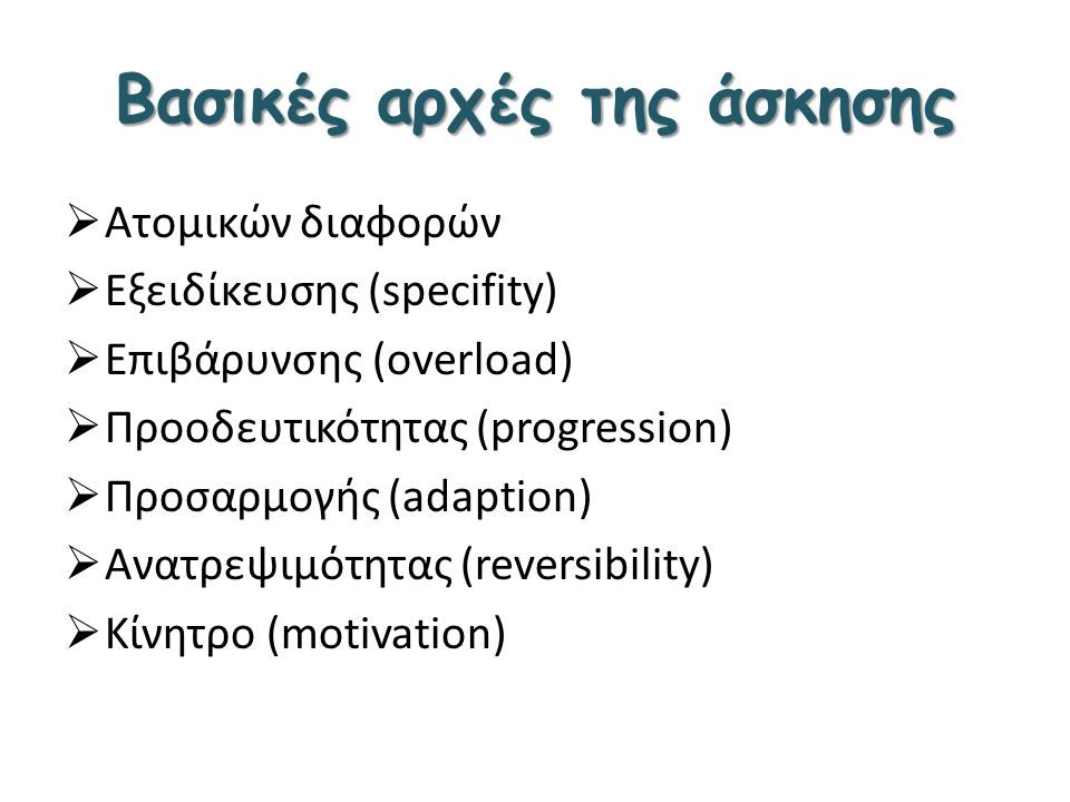 Βασικές αρχές της άσκησης