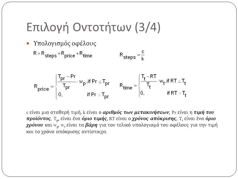 Επιλογή Οντοτήτων (3/4) Υπολογισμός οφέλους