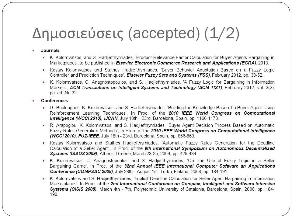 Δημοσιεύσεις (accepted) (1/2)