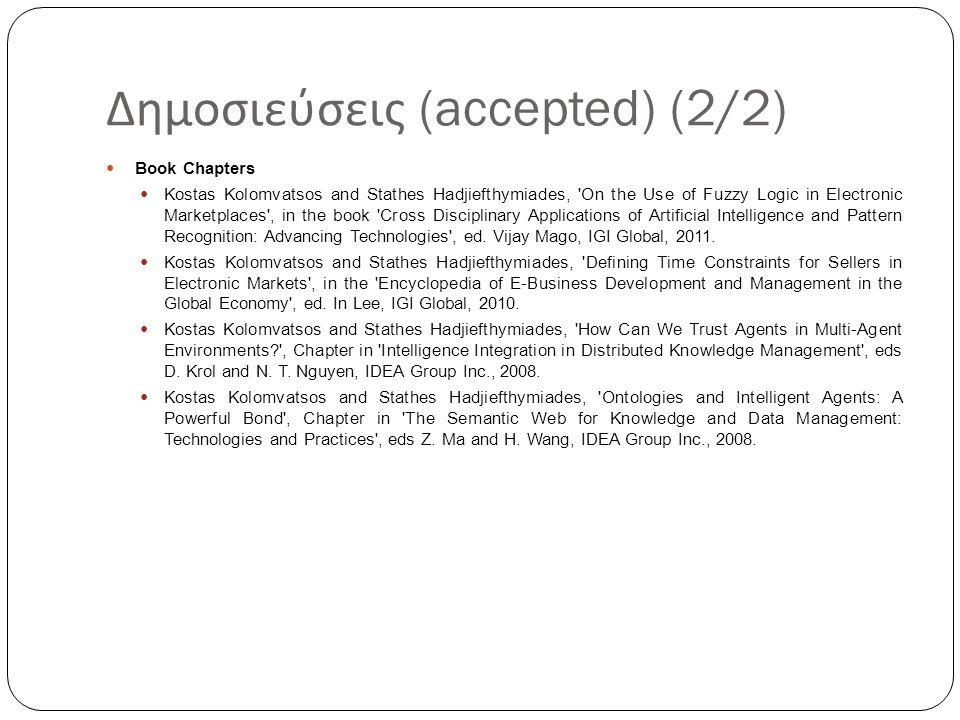 Δημοσιεύσεις (accepted) (2/2)