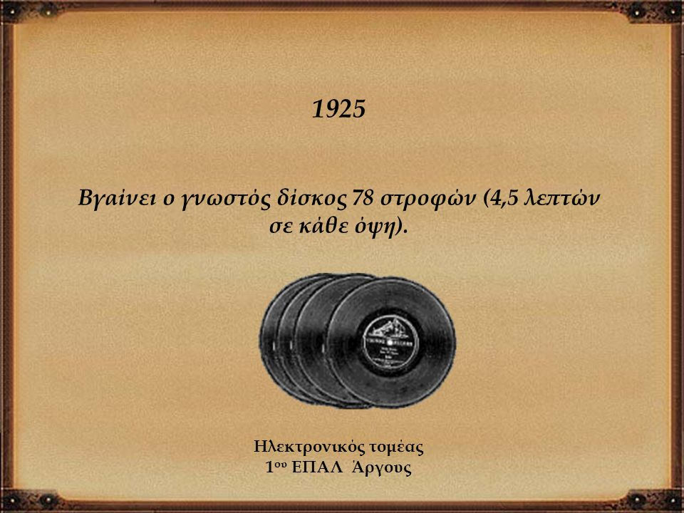 Βγαίνει ο γνωστός δίσκος 78 στροφών (4,5 λεπτών σε κάθε όψη).