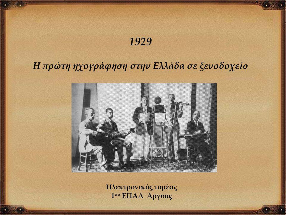 Η πρώτη ηχογράφηση στην Ελλάδα σε ξενοδοχείο