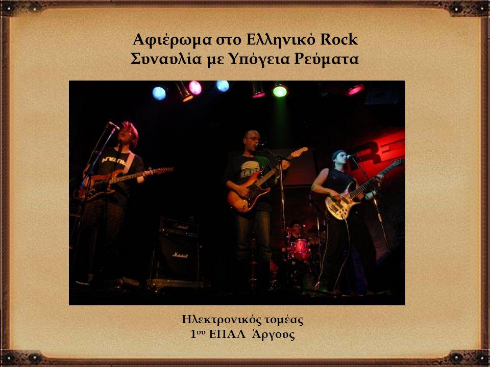 Αφιέρωμα στο Ελληνικό Rock Συναυλία με Υπόγεια Ρεύματα