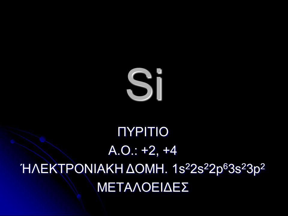 ΠΥΡΙΤΙΟ Α.Ο.: +2, +4 ΉΛΕΚΤΡΟΝΙΑΚΗ ΔΟΜΗ. 1s22s22p63s23p2 ΜΕΤΑΛΟΕΙΔΕΣ