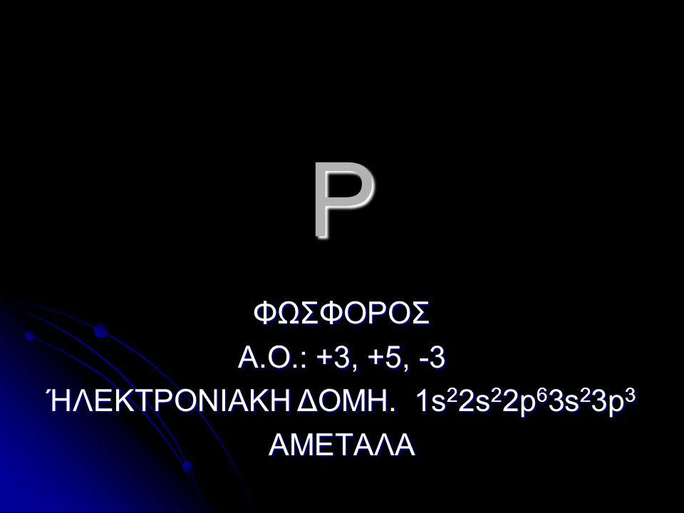 ΦΩΣΦΟΡΟΣ Α.Ο.: +3, +5, -3 ΉΛΕΚΤΡΟΝΙΑΚΗ ΔΟΜΗ. 1s22s22p63s23p3 ΑΜΕΤΑΛΑ