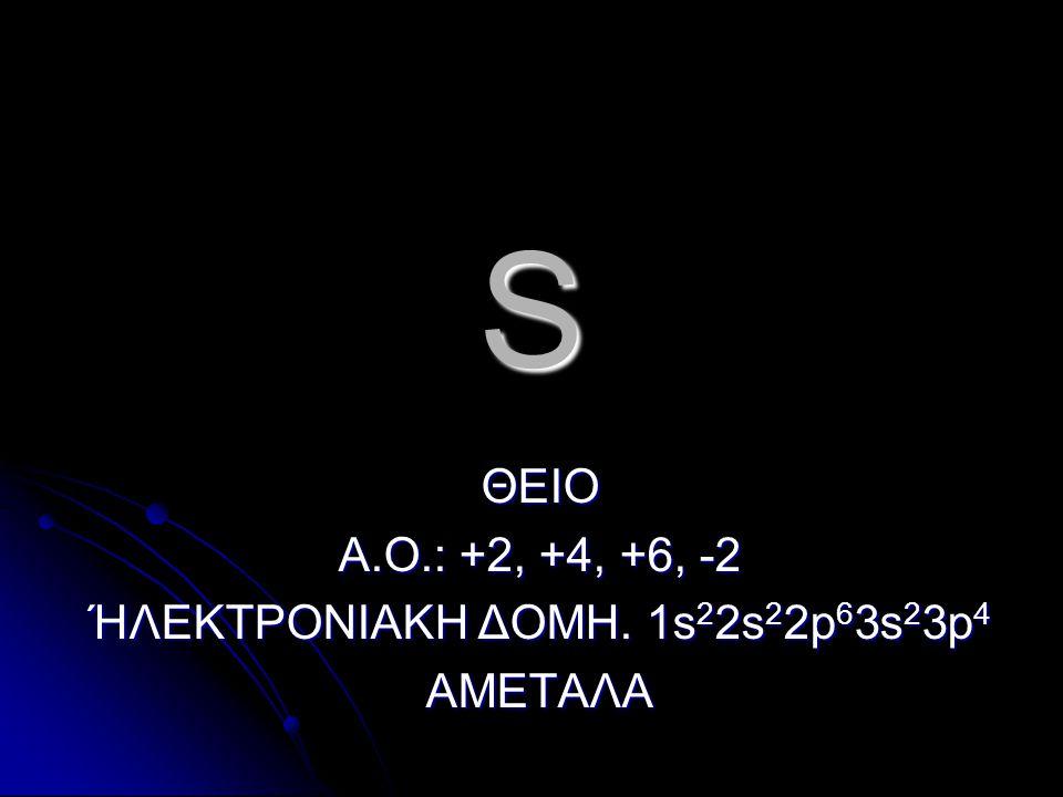 ΘΕΙΟ Α.Ο.: +2, +4, +6, -2 ΉΛΕΚΤΡΟΝΙΑΚΗ ΔΟΜΗ. 1s22s22p63s23p4 ΑΜΕΤΑΛΑ