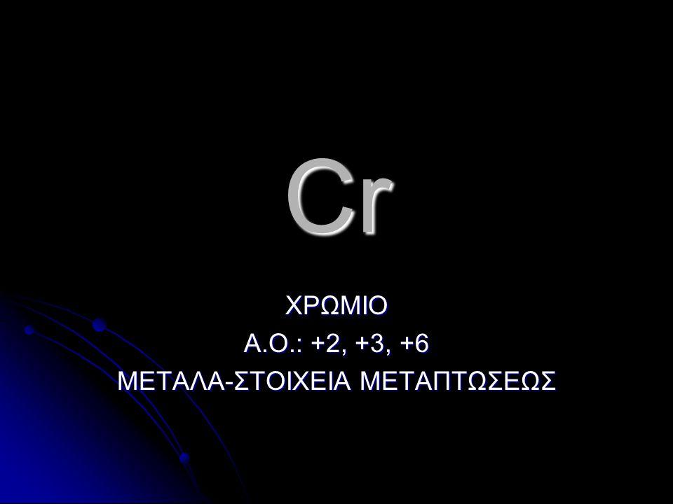 ΧΡΩΜΙΟ Α.Ο.: +2, +3, +6 ΜΕΤΑΛΑ-ΣΤΟΙΧΕΙΑ ΜΕΤΑΠΤΩΣΕΩΣ