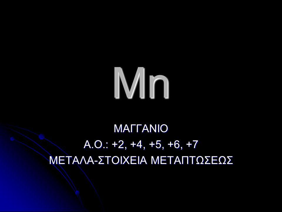 ΜΑΓΓΑΝΙΟ Α.Ο.: +2, +4, +5, +6, +7 ΜΕΤΑΛΑ-ΣΤΟΙΧΕΙΑ ΜΕΤΑΠΤΩΣΕΩΣ