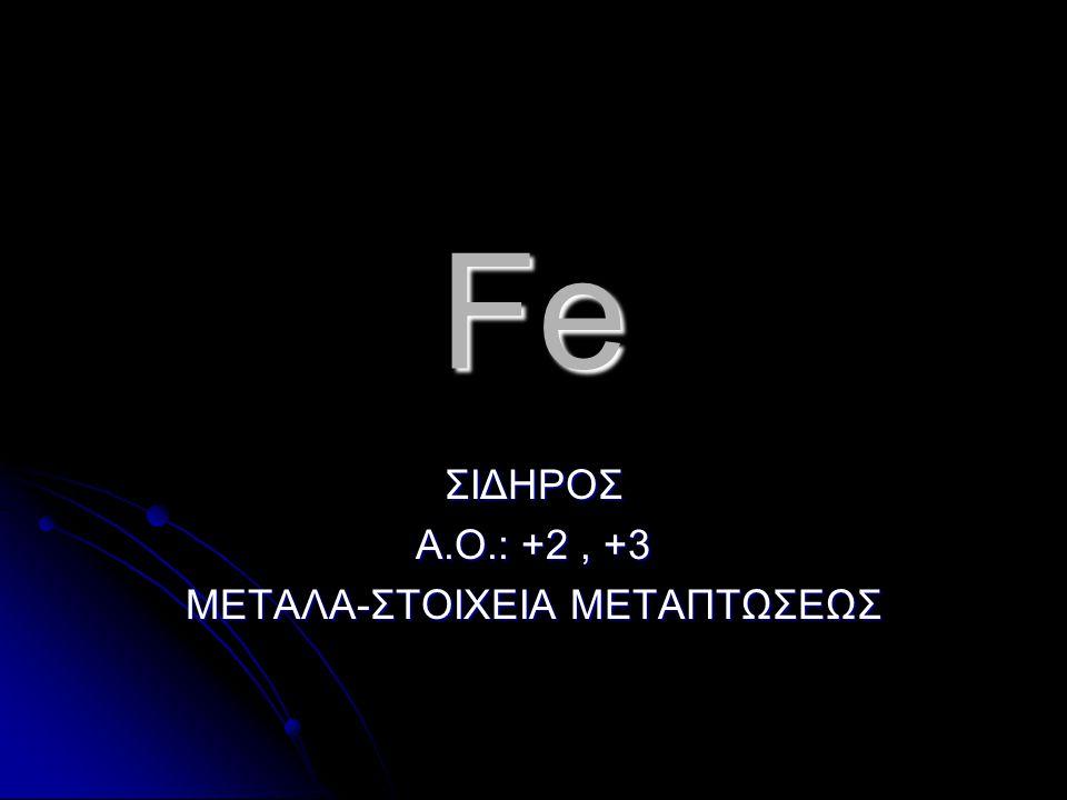 ΣΙΔΗΡΟΣ Α.Ο.: +2 , +3 ΜΕΤΑΛΑ-ΣΤΟΙΧΕΙΑ ΜΕΤΑΠΤΩΣΕΩΣ