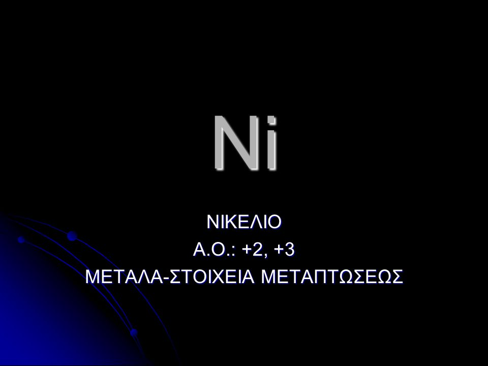 ΝΙΚΕΛΙΟ Α.Ο.: +2, +3 ΜΕΤΑΛΑ-ΣΤΟΙΧΕΙΑ ΜΕΤΑΠΤΩΣΕΩΣ