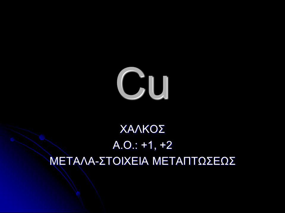 ΧΑΛΚΟΣ Α.Ο.: +1, +2 ΜΕΤΑΛΑ-ΣΤΟΙΧΕΙΑ ΜΕΤΑΠΤΩΣΕΩΣ