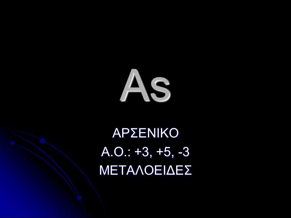 ΑΡΣΕΝΙΚΟ Α.Ο.: +3, +5, -3 ΜΕΤΑΛΟΕΙΔΕΣ