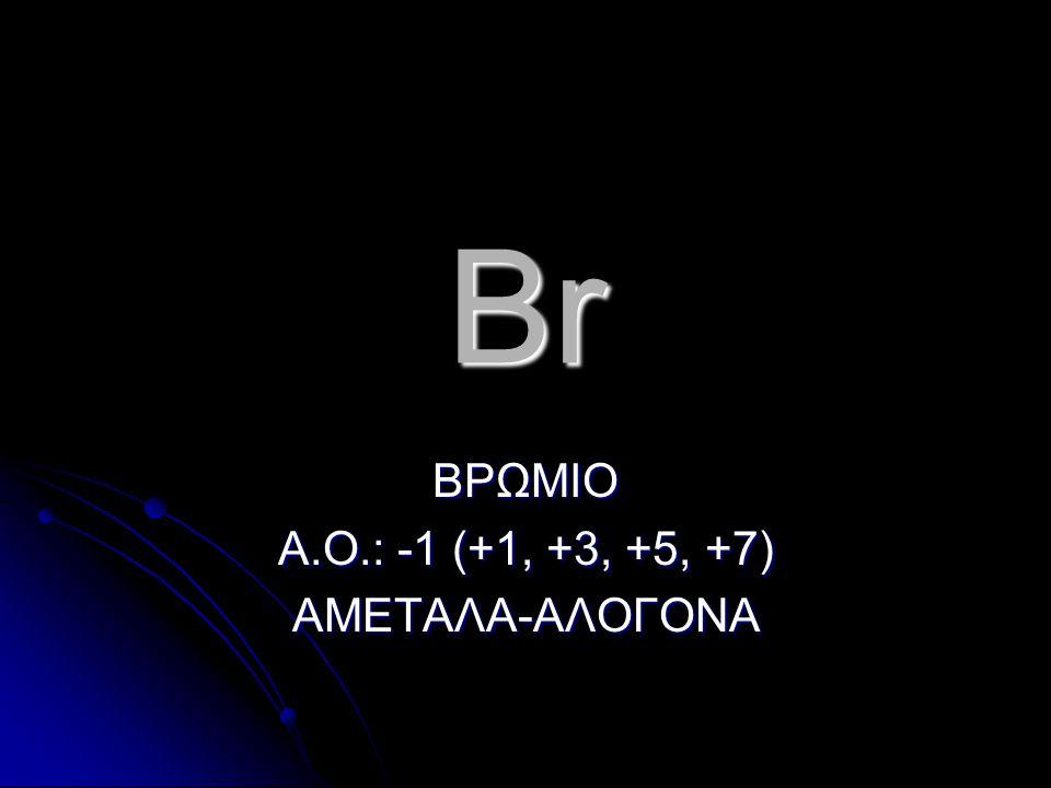 ΒΡΩΜΙΟ Α.Ο.: -1 (+1, +3, +5, +7) ΑΜΕΤΑΛΑ-ΑΛΟΓΟΝΑ