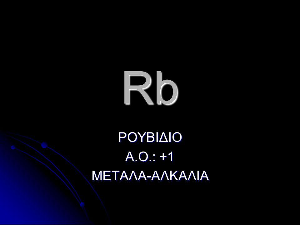 ΡΟΥΒΙΔΙΟ Α.Ο.: +1 ΜΕΤΑΛΑ-ΑΛΚΑΛΙΑ