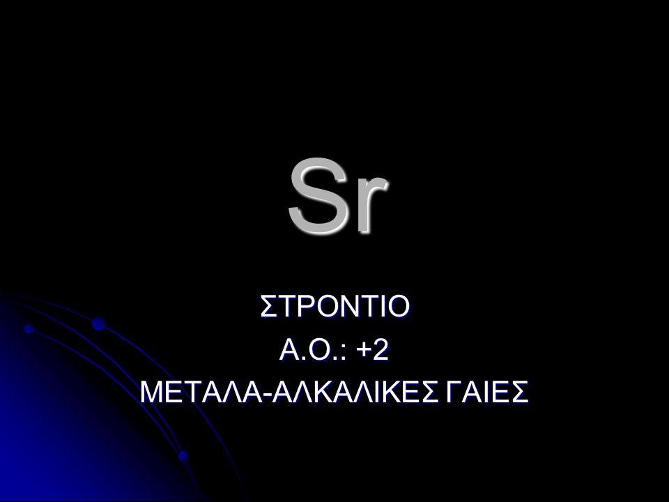 ΣΤΡΟΝΤΙΟ Α.Ο.: +2 ΜΕΤΑΛΑ-ΑΛΚΑΛΙΚΕΣ ΓΑΙΕΣ