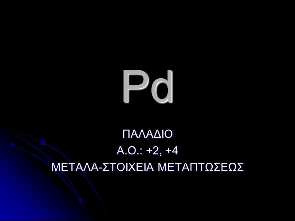 ΠΑΛΑΔΙΟ Α.Ο.: +2, +4 ΜΕΤΑΛΑ-ΣΤΟΙΧΕΙΑ ΜΕΤΑΠΤΩΣΕΩΣ