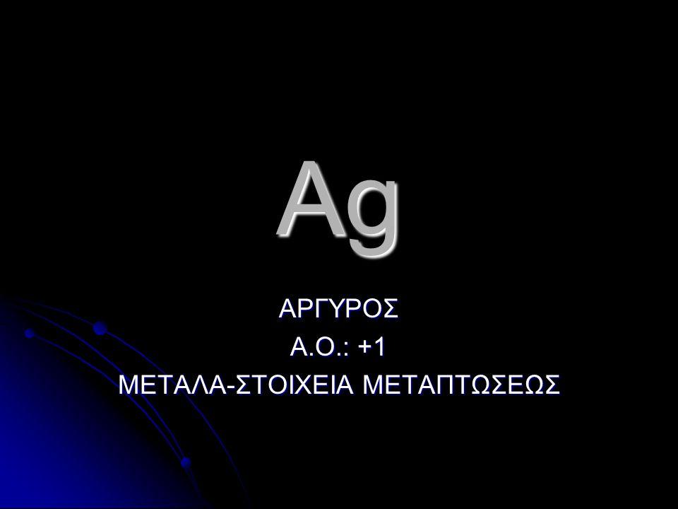ΑΡΓΥΡΟΣ Α.Ο.: +1 ΜΕΤΑΛΑ-ΣΤΟΙΧΕΙΑ ΜΕΤΑΠΤΩΣΕΩΣ