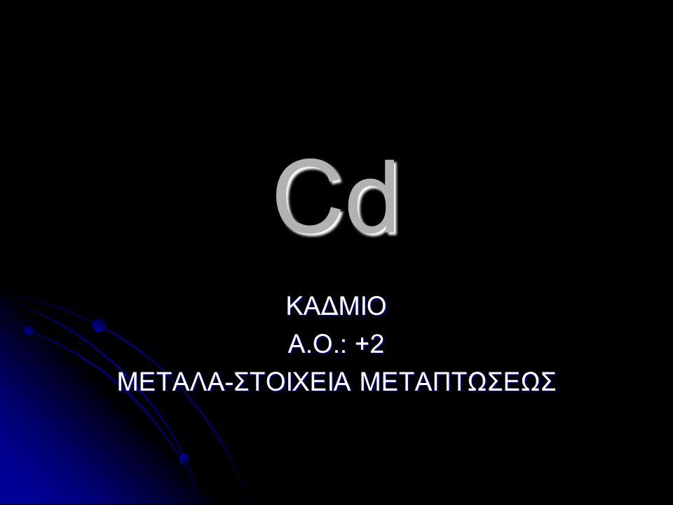 ΚΑΔΜΙΟ Α.Ο.: +2 ΜΕΤΑΛΑ-ΣΤΟΙΧΕΙΑ ΜΕΤΑΠΤΩΣΕΩΣ