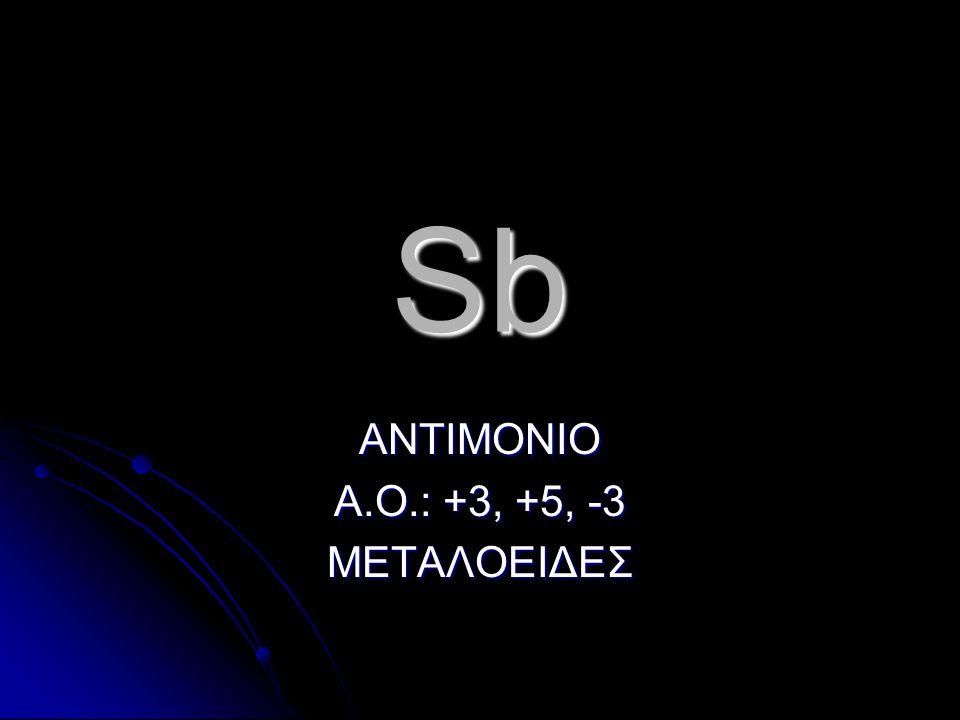 ΑΝΤΙΜΟΝΙΟ Α.Ο.: +3, +5, -3 ΜΕΤΑΛΟΕΙΔΕΣ