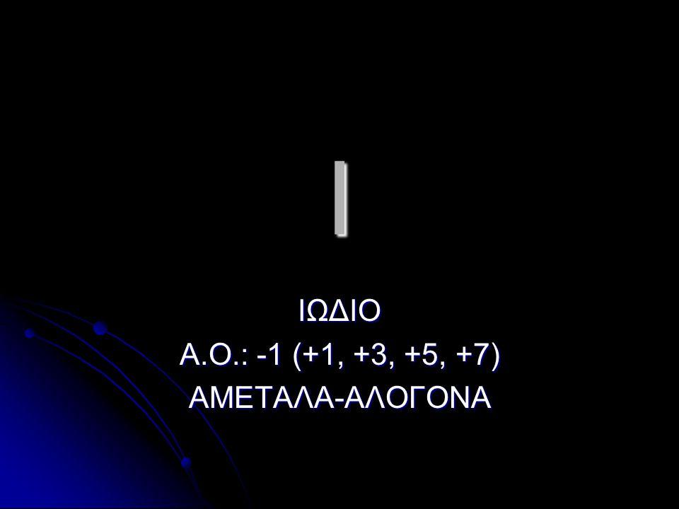 ΙΩΔΙΟ Α.Ο.: -1 (+1, +3, +5, +7) ΑΜΕΤΑΛΑ-ΑΛΟΓΟΝΑ