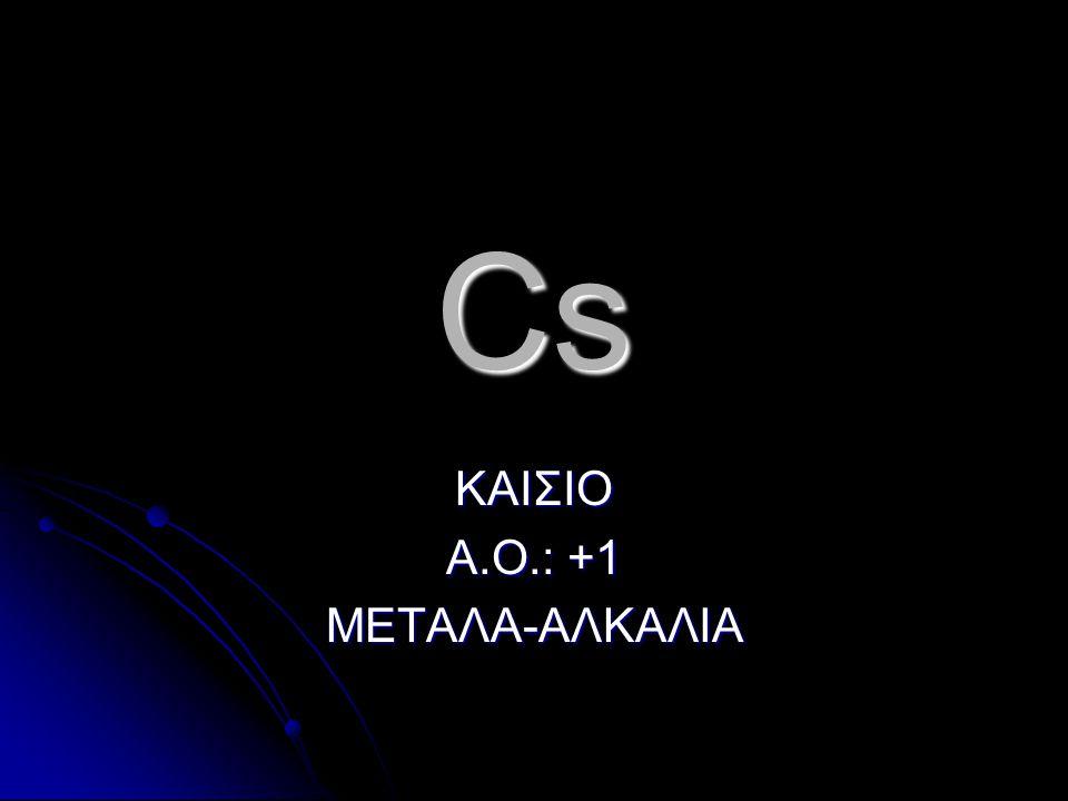 ΚΑΙΣΙΟ Α.Ο.: +1 ΜΕΤΑΛΑ-ΑΛΚΑΛΙΑ