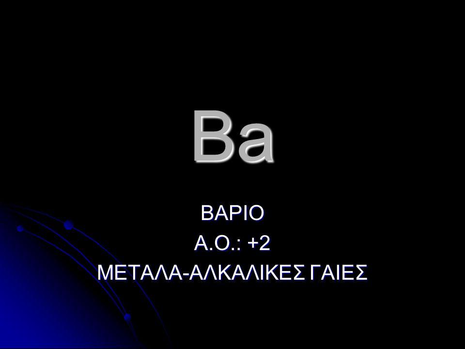 ΒΑΡΙΟ Α.Ο.: +2 ΜΕΤΑΛΑ-ΑΛΚΑΛΙΚΕΣ ΓΑΙΕΣ