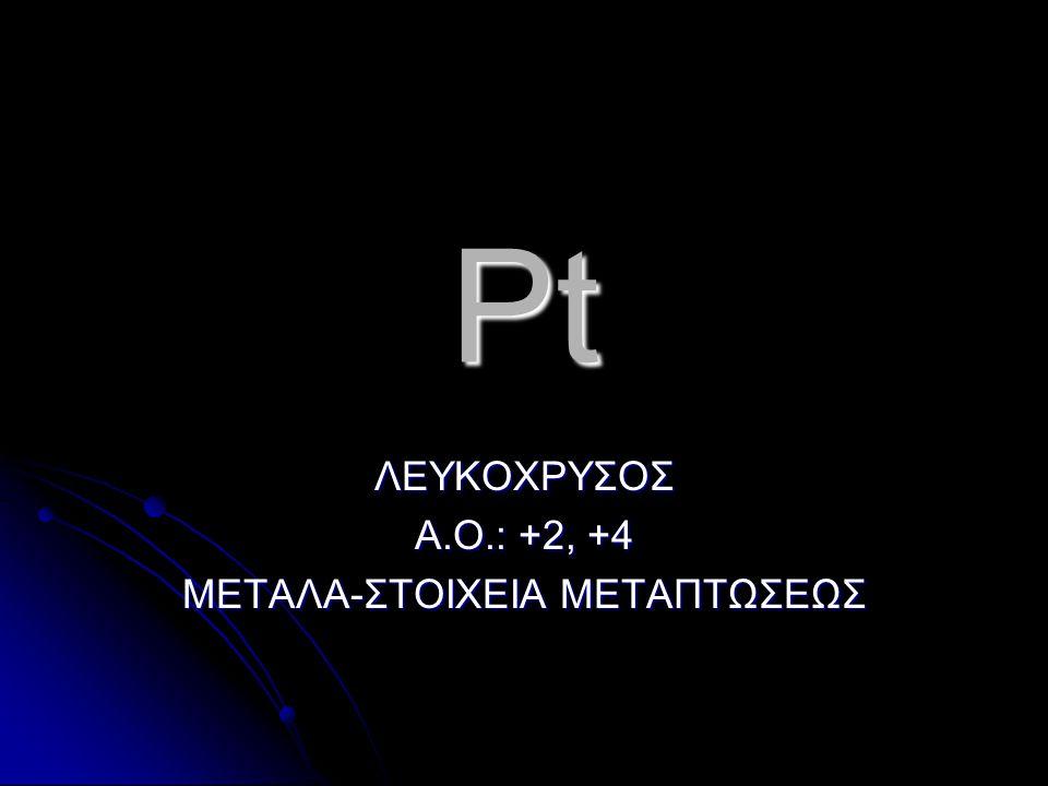 ΛΕΥΚΟΧΡΥΣΟΣ Α.Ο.: +2, +4 ΜΕΤΑΛΑ-ΣΤΟΙΧΕΙΑ ΜΕΤΑΠΤΩΣΕΩΣ