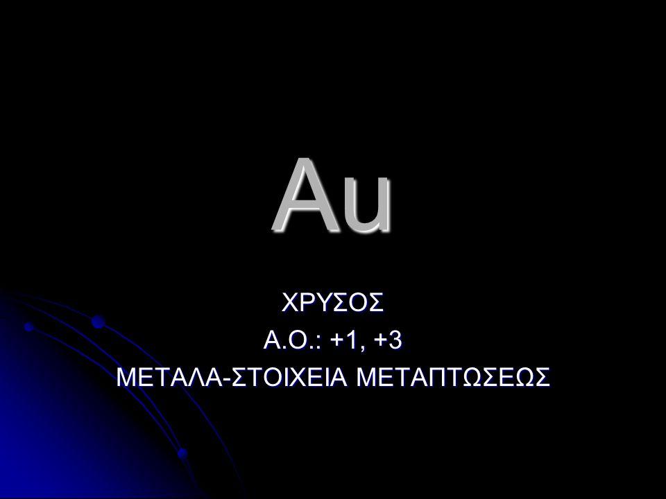 ΧΡΥΣΟΣ Α.Ο.: +1, +3 ΜΕΤΑΛΑ-ΣΤΟΙΧΕΙΑ ΜΕΤΑΠΤΩΣΕΩΣ