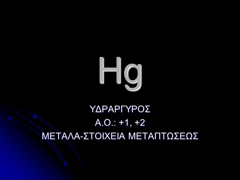 ΥΔΡΑΡΓΥΡΟΣ Α.Ο.: +1, +2 ΜΕΤΑΛΑ-ΣΤΟΙΧΕΙΑ ΜΕΤΑΠΤΩΣΕΩΣ
