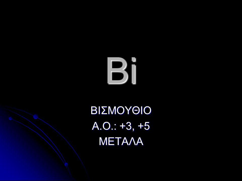 ΒΙΣΜΟΥΘΙΟ Α.Ο.: +3, +5 ΜΕΤΑΛΑ
