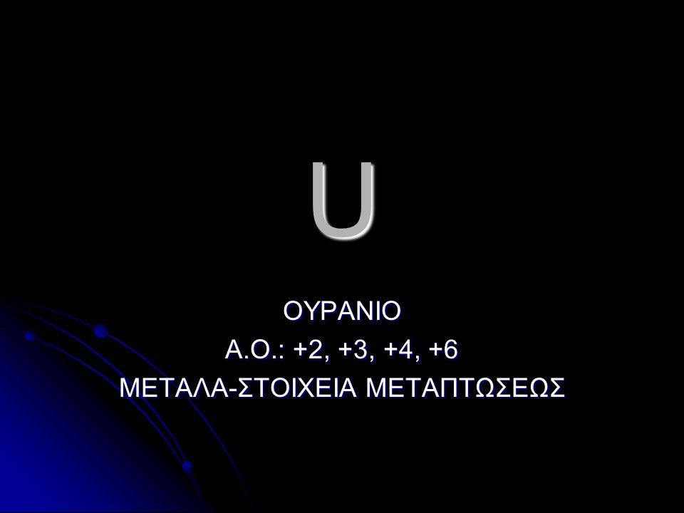 ΟΥΡΑΝΙΟ Α.Ο.: +2, +3, +4, +6 ΜΕΤΑΛΑ-ΣΤΟΙΧΕΙΑ ΜΕΤΑΠΤΩΣΕΩΣ