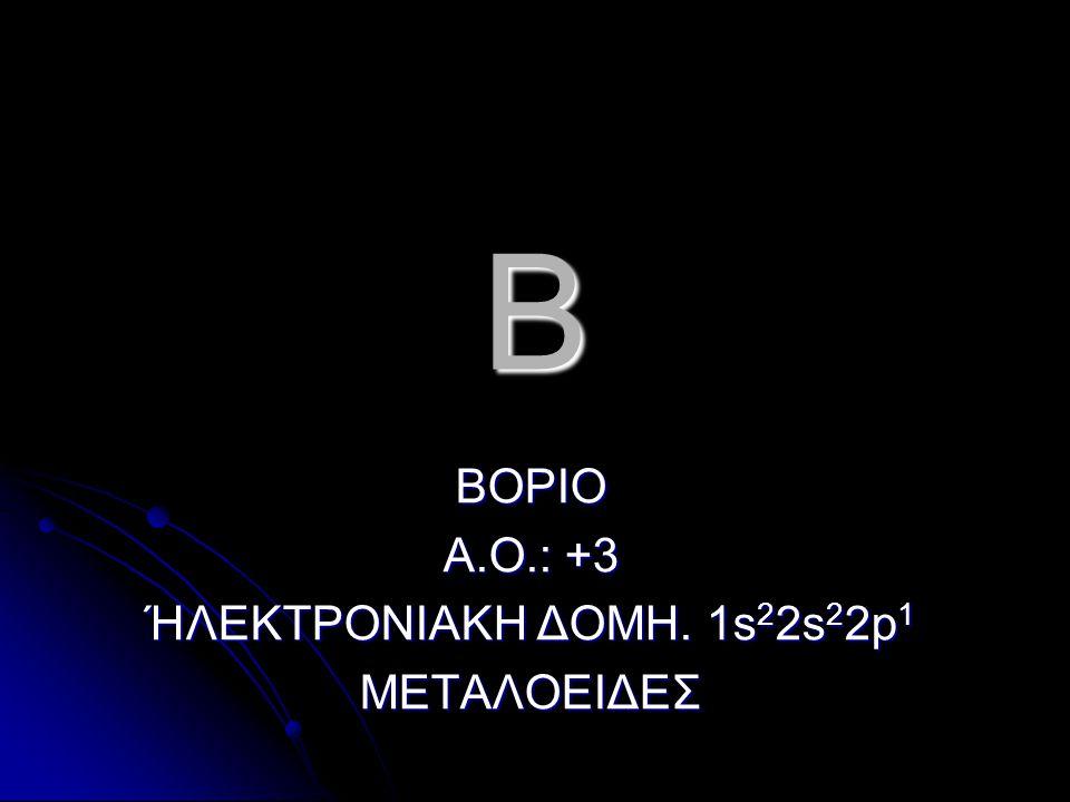 ΒΟΡΙΟ Α.Ο.: +3 ΉΛΕΚΤΡΟΝΙΑΚΗ ΔΟΜΗ. 1s22s22p1 ΜΕΤΑΛΟΕΙΔΕΣ