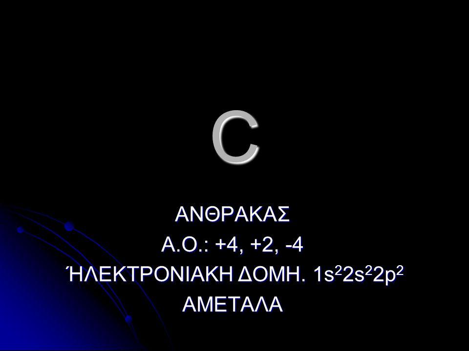 ΑΝΘΡΑΚΑΣ Α.Ο.: +4, +2, -4 ΉΛΕΚΤΡΟΝΙΑΚΗ ΔΟΜΗ. 1s22s22p2 ΑΜΕΤΑΛΑ