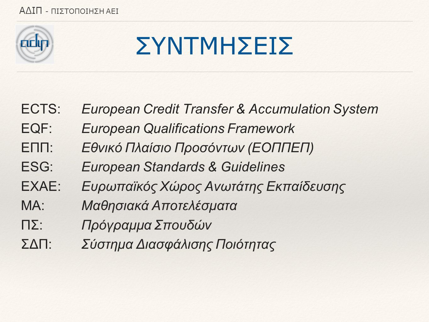 ΣΥΝΤΜΗΣΕΙΣ ECTS: European Credit Transfer & Accumulation System